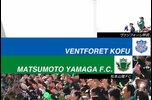 明治安田生命J2リーグ第9節、ヴァンフォーレ甲府対松本山雅FCのプレビュー。<br /> <br /> ホームチームから見た過去の対戦成績は、5戦1勝3敗1分。<br /> <br /> 第5節、6節の連敗から脱し、ここ2試合は1勝1分の甲府。松本とは勝点1差なので仮に負ければ順位でも抜かれる。ホームの「甲信ダービー」でそれは屈辱だ。この試合は好調ジュニオール・バホスに期待したい。<br /> <br /> 前節はホームで最下位に沈む讃岐に痛い引分けを演じてしまった15位松本。甲府は相性が良い相手ではあるが、順位を上げるためにも確実に勝点を積み上げたい。<br /> <br /> 試合情報:https://soccer.yahoo.co.jp/jleague/game/2018041406