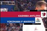 明治安田生命J1リーグ第23節 鹿島アントラーズ vs 横浜F・マリノスのプレビュー。<br /> <br /> ホームチームから見た過去の対戦成績:67戦32勝26敗9分。<br /> <br /> 鹿島は前節アウェイで長崎と対戦し、2-1で勝利を収めた。ややアンラッキーな失点で前半に先制を許すが、その後はペースを握るとレオ・シルバと遠藤康の得点で逆転に成功。最後まで守備の集中を切らさず、2-1で勝利となった。横浜FMには前回の対戦で0-3と完敗しているだけに、この試合はリベンジを果たしたい。<br /> <br /> 横浜FMは前節ホームで名古屋と対戦し、1-2で敗れている。前半に先制されるも一旦は同点に追い付いたが、後半45分という最後の最後に失点して、最低限の結果である勝点1をも取り逃し、14位に転落した。本格的な残留争いを回避するためにも、鹿島戦は勝点3を掴み取りたい。<br /> <br /> 試合情報:https://soccer.yahoo.co.jp/jleague/game/2018081905