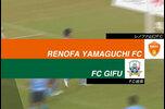 明治安田生命J2リーグ第36節 レノファ山口FC vs FC岐阜のプレビュー。<br /> <br /> ホームチームから見た過去の対戦成績:5戦1勝2敗2分。<br /> <br /> 山口は前節アウェイで横浜FCと対戦し、3-2で勝利を収めた。前半1分に高木大輔のゴールで先制すると、その後は点の取り合いを制して勝利。この結果、15試合ぶりの勝利となった。またこの試合は、オナイウ阿道以外の選手が得点して勝利したことに、大きな意味がある。この調子で岐阜戦も勝利を目指したい。<br /> <br /> 岐阜は前節アウェイで金沢と対戦し、0-2で敗れている。後半12分に先制を許すと、アディショナルタイムにも失点。得点のチャンスもあったが決定力不足に泣いた。山口との前回対戦はホームで引き分けているだけに、この試合は引き分け以上の結果で借りを返したい。そのためにも、田中パウロ淳一の個のスキルに期待がかかる。<br /> <br /> 試合情報:https://soccer.yahoo.co.jp/jleague/game/2018100703