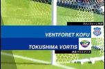明治安田生命J2リーグ第5節、ヴァンフォーレ甲府対徳島ヴォルティスのプレビュー。<br /> <br /> ホームチームから見た過去の対戦成績は、17戦12勝2敗3分。<br /> <br /> 前節はアウェイで福岡に勝利した甲府。これで公式戦は5試合負けなしだ。昇格へ向けての足場固めのためにも、この試合は勝利が欲しい。注目は好調なジネイか。<br /> <br /> 退場者を出した千葉が相手とはいえ4-1で快勝した徳島。2連勝でチームの雰囲気も上向きだろう。上位に浮上するためにも、勝点を確実に上積みしたいところだ。<br /> <br /> 試合情報:https://soccer.yahoo.co.jp/jleague/game/2018032104