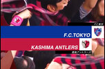 明治安田生命J1リーグ第7節、FC東京対鹿島アントラーズのプレビュー。<br /> <br /> ホームチームから見た過去の対戦成績は、42戦10勝22敗10分。<br /> <br /> J1は3連勝中と好調なF東京。前節の長崎戦は大量5得点で文字通りの大勝だった。鹿島は相性が悪い相手だが、今の好調ぶりなら勝利も期待できる。前節ハットトリックのディエゴ・オリヴェイラに注目だ。<br /> <br /> 鹿島は前節アディショナルタイムの失点で敗戦と散々だった。結果を出しているACLとは対照的に、J1ではチーム全体に閉塞感が漂う。今節はアウェイゲームだが、この試合は勝利が欲しい。<br /> <br /> 試合情報:https://soccer.yahoo.co.jp/jleague/game/2018041102