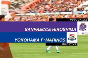 """明治安田生命J1リーグ第7節、サンフレッチェ広島対横浜F・マリノスのプレビュー。<br /> <br /> ホームチームから見た過去の対戦成績は、63戦19勝36敗8分。<br /> <br /> J1唯一の無敗チームとなった首位広島。ここまではとにかく堅守が光る戦いだ。2位川崎の追撃をかわすためにも、""""難敵""""横浜FMから勝星を挙げたい。今季は「後半45分」に限ると無失点。前半は耐えて後半勝負といきたい。<br /> <br /> ここ3試合は2勝1分と調子を上げてきた横浜FM。今季から就任したアンジ・ポステコグルー監督が目指す戦術が浸透し始めた印象だ。広島とが逆で後半の失点の多さが気になるところ。守備陣の奮起が期待される。<br /> <br /> 試合情報:https://soccer.yahoo.co.jp/jleague/game/2018041108"""