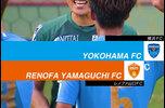 明治安田生命J2リーグ第35節 横浜FC vs レノファ山口FCのプレビュー。<br /> <br /> ホームチームから見た過去の対戦成績:5戦5勝0敗0分。<br /> <br /> 横浜FCは前節アウェイで千葉と対戦し、1-0で勝利を収めた。前半16分に齋藤功佑のゴールで先制すると、その1点を最後まで守り切り、敵地で貴重な勝点3を獲得。昇格に向けて弾みをつける勝利となった。山口は過去の対戦で全勝と相性が良いだけに、この試合も勝点3を目指して臨みたい。レアンドロ・ドミンゲスのチームをけん引するプレーに期待したい。<br /> <br /> 山口は前節ホームで大分と対戦し、1-3で敗れている。前半29分にオナイウ阿道のゴールでさい先良く先制したが、その後は相手にペースを握られて失点を重ねた。これで14試合白星に恵まれず、ずるずると順位も後退。この悪い流れをとにかく断ち切りたいが、現状の攻撃陣では一人気を吐くオナイウ阿道の活躍に期待するほかない。<br /> <br /> 試合情報:https://soccer.yahoo.co.jp/jleague/game/2018093003