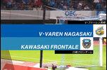 明治安田生命J1リーグ第28節 V・ファーレン長崎 vs 川崎フロンターレのプレビュー。<br /> <br /> ホームチームから見た過去の対戦成績:1戦0勝1敗0分。<br /> <br /> 長崎は前節ホームで仙台と対戦し、1-0で勝利を収めた。前半から相手に試合のペースを握られる展開となったが、相手の連係ミスを突いて後半34分に澤田崇が得点。これを最後まで守り切り、リーグ2連勝となった。2位川崎Fをホームに迎えるが、リーグ屈指の攻撃力を誇る相手にどのような形で試合の臨むのか。高木監督の采配に注目が集まる。<br /> <br /> 川崎は水曜日に順延していた第18節湘南戦を消化。アウェイでの一戦は0-0の引分けに終わっている。「神奈川ダービー」は相手を押し込むも、最後までゴールを奪えず。勝てば首位広島に勝点差「1」と迫るチャンスだったが、惜しくも引き分け。勝点1を積み上げるに留まったが、最低限の結果を得た。下位に苦しむ長崎から勝点を奪うことができるか。この試合の結果が、今後を大きく左右する可能性がある。<br /> <br /> 試合情報:https://soccer.yahoo.co.jp/jleague/game/2018092913