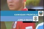 明治安田生命J1リーグ第34節 川崎フロンターレ vs ジュビロ磐田のプレビュー。<br /> <br /> ホームチームから見た過去の対戦成績:29戦14勝11敗4分。<br /> <br /> 川崎Fは前節アウェイでFC東京と対戦し、2-0で勝利を収めた。前半19分に知念慶のゴールで先制すると、後半5分に長谷川竜也が追加点を挙げて、敵地で完勝した。磐田戦はリーグ優勝決定後、初のホームゲームとなる。優勝に華を添えるためにも、そしてサポーターのためにも、磐田戦は勝利で終わりたい。<br /> <br /> 磐田は前節ホームで札幌と対戦し、0-2で敗れている。前半12分にオウンゴールを献上すると、後半31分にも失点。残留に向けて勝利が欲しい一戦だったが、勝点を伸ばすことができなかった。川崎F戦は引き分け以上の結果で残留が決まるが、敗れると他会場の結果次第ではJ2クラブとのプレーオフに回る可能性もあるだけに、何としても勝点を積み上げたい。<br /> <br /> 試合情報:https://soccer.yahoo.co.jp/jleague/game/2018120105