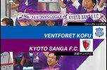 明治安田生命J2リーグ第21節 ヴァンフォーレ甲府 vs 京都サンガF.C.のプレビュー。<br /> <br /> ホームチームから見た過去の対戦成績は、16戦4勝9敗3分。<br /> <br /> 前節アウェイで横浜FCと対戦した甲府。前半はペースを握ったもののチャンスを決めきれず、終盤にセットプレーで失点して敗れた。4月以降リーグは比較的好調だったが、ここにきて黒星が目立ち始めている。今節は20位に沈む京都とのホームゲームだけに、この試合はしっかりと勝ち切りたい。<br /> <br /> 前節はホームに大宮を迎えた京都。立上りから積極性は見せるものの、ミスが多く得点に至らない。試合は0-3で敗れ、得失点差は「-15」。そして勝点も降格圏の21位讃岐に並ばれた。甲府戦は守備の立て直しを図り、無失点で切り抜けて引分け以上の結果が欲しいところだ。<br /> <br /> 試合情報:https://soccer.yahoo.co.jp/jleague/game/2018063001