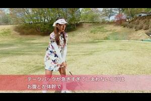 今季3月の「アクサレディス in MIYAZAKI」で優勝争いを演じ、一躍脚光を浴びた臼井麗香。注目度急上昇中の彼女だが、マンデートーナメント(主催者推薦選考会)では何度も通過している実力者でもある。そんな彼女が我々アマチュアゴルファーが抱く疑問に答え、分かりやすく解決してくれる。