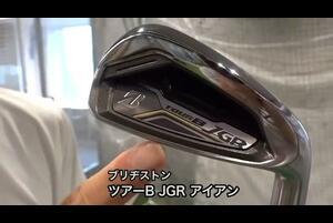 ブリヂストン ツアーB JGR アイアン【試打ガチ比較】