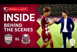 【ヴィッセル神戸】INSIDE - 勝利の舞台裏 J1第19節 札幌戦