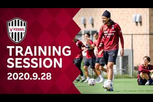 【ヴィッセル神戸】Training Session 2020.9.28