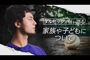 """テレビ朝日「GETSPORTS」<br /> 3月21日(日)深夜1時25分~(一部地域を除く)<br /> ダルビッシュ有特集放送後に完全版を「TELASA(テラサ)」で配信!<br /> <br /> ★テレビ朝日「GETSPORTS」<br /> https://www.tv-asahi.co.jp/getsports/<br /> <br /> ★TELASA<br /> https://www.telasa.jp/videos/174224<br /> <br /> <br /> 2020年シーズン日本人初の最多勝を獲得し、投手最高の<br /> 名誉サイヤング賞にもノミネートされたダルビッシュ有。<br /> <br /> 世界最高峰の舞台で活躍を続ける男に2020年シーズン前<br /> とシーズン終了後と2度に渡る独占取材を敢行!!<br /> 「報道ステーション」「GETSPORTS」(※一部地域<br /> を除く)で放送したが、この男の魅力はまだまだ伝えきれて<br /> いない。そこで今回は特別に地上波未公開シーンを多く入れ<br /> 込んだ完全版を動画配信プラットフォーム「TELASA<br /> (テラサ)」オリジナルコンテンツとして特別公開!<br /> ダルビッシュ有が語り尽くす100分は必見です!<br /> <br /> <br /> <br /> ■ダルビッシュ有が語る① <br /> 好調の理由・新しい変化球の可能性・自身の野球観<br /> 2012年シーズンから海を渡り世界最高峰のメジャーリー<br /> グで長年活躍を続けてきたダルビッシュ有。<br /> 特に、2019年シーズンの後半からの活躍は目を見張るも<br /> のがあった。<br /> その活躍を支えていたのはある一つの球種""""ナックルカーブ""""<br /> の存在。「トミージョン手術を受けてからまともに投げられ<br /> ていなかった。もう無理だと思っていた」そんな状況からど<br /> のように進化を遂げたのかー。<br /> <br /> 更に、自らの調整法に関しても言及。<br /> 「200球、250球投げた方が、僕の考えとしてはフォー<br /> ムを崩しに行くことになる」「肩、肘に負担かかるからやめ<br /> た方がいいって思っていた。プラスして、脳のエラーを出し<br /> に行く。」ダルビッシュ有が語る真意とは?<br /> <br /> 自身の野球観だけでなく、日本野球界に関する事も―。<br /> 2019年非公式ながら163キロを計測した佐々木朗希に<br /> 関しても言及。「すごい選手いっぱいいますけど、投球フォ<br /> ームは豪快だし、よくあんなに足が上がるなと思いますし、<br /> そ¥んなに思いっきり投げているように見えないけど、球は<br /> 速い」インタビューの中では佐々木朗希の起用法に関して、<br /> ある提案も。<br /> <br /> ■ダルビッシュ有が語る②<br /> 妻・聖子さんの存在・理想の父親像・YouTube発信<br /> 今回のインタビューでは野球観だけでなくプライベートに<br /> 関わる事にも言及。彼の活躍を支える妻・聖子さん。<br /> 調子が振るわなかった時期ダルビッシュ有の心を動かすあ<br /> る出来事があった。<br /> 「すごく情けなかったんですよ。俺ヤバイ、マジでちゃん<br /> とやらないかんって思って、そこからパっと変わった」<br /> そして子供たちとの関係。パパ、ゲームばかりしないでと<br /> 言われる""""と笑顔で語るダルビッシュ有が描く理想の父親<br /> 像を激白!「50点の夫であって50点の父親である。<br /> (ずっと50点でいること)それが大事ですね」<br /> さらに日々発信を続けるYouTubeへの投稿では自ら撮影を<br /> 行い編集・テロップを入れる作業。照明やマイクなどにも<br /> こだわり、発信を続けている。<br /> 「誰かの1でも何かのプラスになれば僕の中では大成功」<br /> 「最初のカルチャー作りじゃないけど、そういう意味」<br /> その真意とはー。<br /> <br /> <br /> ■出演<br /> ダルビッシュ有<br /> 松岡修造(2020年シーズンオフ取材時にインタビュー)"""