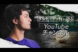 【驚き!】激白!ダルビッシュ有 YouTubeやっています!機材も本格的!