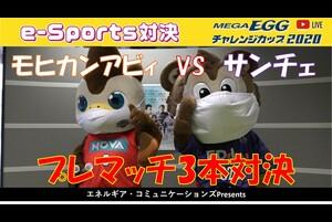 【プレマッチ】ENJOY e-Sports メガ・エッグチャレンジカップ2020