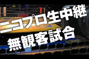 【ハードヒット】2020.3.31「男の美学」無観客試合での実施&ニコプロ生中継決定!