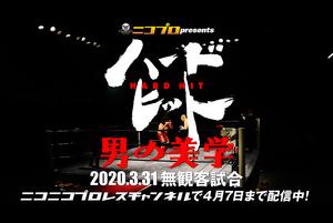 【ハードヒット】無観客で開催された2020.3.31「男の美学」ダイジェスト