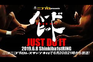 2019年6月8日(日)に東京・新木場1stRINGでおこなわれたニコプロpresentsハードヒット「JUST DO IT」が、2019年6月20日(木)21時よりニコニコプロレスチャンネルにて全試合完全中継されます!<br /> <br /> なお、今回の放送は主催者の意向により、大会中継は実況・解説・コメンタリーなしのプレーン放送となります。また、ダークマッチは放送されません。<br /> ここでは放送に先がけ、大会の模様をダイジェストでお見せします!<br /> <br /> 【黙ってやれ! いいからやれ!】ニコプロ presents ハードヒット「JUST DO IT」6.8新木場1stRING大会 中継! <br /> http://nico.ms/lv320509716?ref=sharetw<br /> <br /> ※チャンネル会員以外の方も無料でご視聴頂ける部分もあります。<br /> ※タイムシフト視聴はチャンネル会員の方のみご視聴頂けます。予めご了承ください。<br /> ※「ニコニコプロレスチャンネル」会員の方は全番組ご視聴頂けます。チャンネル視聴料金 月額540円(税込)<br /> <br /> ▼第1試合 シングルマッチ 10分1本勝負<br /> 鈴木秀樹(フリー)<br /> vs<br /> 井土徹也(HEAT-UP)<br /> <br /> ▼第2試合 タッグマッチ15分1本勝負<br /> 唐澤志陽(M16 TOKYO)<br /> 前口太尊(TEAMタイソン)<br /> vs<br /> 服部健太(花鳥風月)<br /> 鶴巻伸洋(フリー)<br /> <br /> ▼第3試合 シングルマッチ10分1本勝負<br /> 松本崇寿(リバーサルジム立川ALPHA)<br /> vs<br /> 岡田剛史(T.K.ESPERANZA)<br /> <br /> ▼第4試合 シングルマッチ10分1本勝負<br /> 阿部諦道(浄土宗西山深草派)<br /> vs<br /> 中台戦(TEAM OVER KILL)<br /> <br /> ▼第5試合 グラップリングタッグマッチ15分1本勝負<br /> 田村男児(全日本プロレス)<br /> TAJIRI(フリー)<br /> vs<br /> KEI山宮(初代ライトヘビー級キング・オブ・パンクラス王者)<br /> ロッキー川村(パンクラスイズム横浜/第4代ライトヘビー級、第11、13代ミドル級キング・オブ・パンクラス王者)<br /> <br /> ▼第6試合 空手エキシビジョンマッチ10分<br /> SUSHI(フリー)<br /> vs<br /> 菊野克紀(沖縄拳法空手沖拳会)<br /> <br /> ▼セミファイナル シングルマッチ10分1本勝負<br /> 和田拓也(フリー)<br /> vs<br /> 飯塚優(HEAT-UP)<br /> <br /> ▼メインイベント シングルマッチ15分1本勝負<br /> 佐藤光留(パンクラスMISSION)<br /> vs<br /> 関根シュレック秀樹(ボンサイ柔術)<br /> <br /> 【ハードヒット オフィシャルサイト】<br /> http://hardhitpro.com<br /> <br /> ※ニコニコプロレスチャンネル、通称「ニコプロ(nicopro)」はプロレス界の最新情報や、注目の大会をレスラーや関係者をスタジオにお招きして、コメンタリー付きで中継! 月額540円(税込)で全番組が見放題のプロレス動画ポータルサイトです。<br /> -------------------------------------------------------------------<br /> http://ch.nicovideo.jp/nicopro<br /> -------------------------------------------------------------------<br /> 【視聴ガイド】http://nicopro.jp/guide/