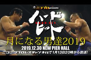 2019年12月30日に東京・竹芝ニューピアホールでおこなわれたニコプロpresentsハードヒット「月になる男達2019」が、2020年1月13日(月・祝)20時よりニコニコプロレスチャンネルにて全試合完全中継されます!<br /> <br /> なお、今回の放送は主催者の意向により、大会中継は実況・解説・コメンタリーなしのプレーン放送となります。また、ダークマッチは放送されません。<br /> ここでは放送に先がけ、大会の模様をダイジェストでお見せします!<br /> <br /> 【鈴木みのる初参戦!修斗の中井祐樹とタッグ結成!】ニコプロ presents ハードヒット「月になる男達2019」12.30竹芝ニューピアホール大会 中継!<br /> https://live.nicovideo.jp/watch/lv323729286?ref=sharetw<br /> <br /> ※チャンネル会員以外の方も無料でご視聴頂ける部分もあります。<br /> ※タイムシフト視聴はチャンネル会員の方のみご視聴頂けます。予めご了承ください。<br /> ※「ニコニコプロレスチャンネル」会員の方は全番組ご視聴頂けます。チャンネル視聴料金 月額550円(税込)<br /> <br /> ①長井満也(元RINGS JAPAN) vs 飯塚優(HEAT-UP/第5回NEXT CONTENDERS tournament優勝)<br /> ②松本崇寿(リバーサルジム立川ALPHA)&坂口征夫(DDTプロレスリング) vs 井土徹也(HEAT-UP)&阿部諦道(浄土宗西山深草派)<br /> ③OFGキックルール(無差別級)<br />  唐澤志陽(M16 TOKYO) vs 安藤雅生(フリー)<br /> ④関根シュレック秀樹(ボンサイ柔術) vs 内田ノボル(闘真)<br /> ⑤グラップリングタッグマッチ(エキシビジョン)<br />  藤原喜明(藤原組)&近藤有己(パンクラスイズム横浜) vs 鈴木みのる(パンクラスMISSION)&中井祐樹(パラエストラ東京)<br /> ⑥異種格闘技戦<br />  ヨシタツ(フリー) vs 西島洋介(フリー)<br /> ⑦ロッキー川村(パンクラスイズム横浜) vs KEI山宮(GRABAKA)<br /> ⑧佐藤光留(パンクラスMISSION) vs 和田拓也(フリー)<br /> <br /> 【ハードヒット オフィシャルサイト】<br /> http://hardhitpro.com<br /> <br /> ※ニコニコプロレスチャンネル、通称「ニコプロ(nicopro)」はプロレス界の最新情報や、注目の大会をレスラーや関係者をスタジオにお招きして、コメンタリー付きで中継! 月額550円(税込)で全番組が見放題のプロレス動画ポータルサイトです。<br /> -------------------------------------------------------------------<br /> http://ch.nicovideo.jp/nicopro<br /> -------------------------------------------------------------------