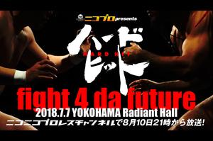 """2018年7月7日(土)に神奈川・横浜ラジアントホールでおこなわれたニコプロpresentsハードヒット「fight 4 da future」が、2018年8月10日(金)21時よりニコニコプロレスチャンネルにて全試合完全中継されます!<br /> <br /> なお、今回の放送は主催者の意向により、大会中継は実況・解説・コメンタリーなしのプレーン放送となります。<br /> <br /> ここでは放送に先がけ、大会の模様をダイジェストでお見せします!<br /> <br /> 【柔術家・関根シュレック秀樹がプロレスデビュー!】ニコプロ presents ハードヒット「fight 4 da future」7.7横浜ラジアントホール大会 中継!<br /> http://live.nicovideo.jp/gate/lv314820926<br /> <br /> ※チャンネル会員以外の方も無料でご視聴頂ける部分もあります。<br /> ※タイムシフト視聴はチャンネル会員の方のみご視聴頂けます。予めご了承ください。 <br /> ※「ニコニコプロレスチャンネル」会員の方は全番組ご視聴頂けます。チャンネル視聴料金 月額540円(税込)<br /> <br /> ▼第1試合 シングルマッチ 10分1本勝負<br /> ポアイ菅沼(USポアイ王国)<br /> vs<br /> 中台戦(TEAM OVER KILL)<br /> <br /> ▼第2試合 シングルマッチ 10分1本勝負<br /> 青木篤志(全日本プロレス)<br /> vs<br /> 小池秀信(GRABAKA)<br /> <br /> ▼第3試合 グラップリングタッグマッチ 15分1本勝負<br /> クリスMAN太郎(クリス事務所)<br /> 鶴巻伸洋(フリー)<br /> vs<br /> 中村大介(夕月堂本舗)<br /> 服部健太(花鳥風月)<br /> <br /> ▼第4試合 タッグマッチ 15分1本勝負<br /> 中森華子(PURE-J)<br /> 沙紀(アクトレスガールズ)<br /> vs<br /> WINDY智美(フリー)<br /> 関友紀子(花鳥風月)<br /> <br /> ▼第5試合 シングルマッチ 10分1本勝負<br /> 高橋""""人喰い""""義生(藤原組)<br /> vs<br /> 和田拓也(フリー)<br /> <br /> ▼第6試合 シュートボクシングルール SBエキスパートルール 3分3ラウンド/延長無制限ラウンド<br /> 唐澤志陽(M16ムエタイスタイル)<br /> vs<br /> 元貴(SB日本フェザー級2位)<br /> <br /> ▼第7試合 シングルマッチ 10分1本勝負<br /> ロッキー川村(パンクラスイズム横浜)<br /> vs<br /> 松本崇寿(リバーサルジム立川ALPHA)<br /> <br /> ▼セミファイナル シングルマッチ 10分1本勝負<br /> 佐藤光留(パンクラスMISSION)<br /> vs<br /> 飯塚優(HEAT-UP)<br /> <br /> ▼メインイベント シングルマッチ 15分1本勝負<br /> 関根シュレック秀樹(ボンサイ柔術)<br /> vs<br /> 阿部諦道(浄土宗西山深草派)<br /> <br /> 【ハードヒット オフィシャルサイト】<br /> http://hardhitpro.com"""