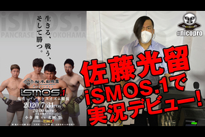 佐藤光留が「松本幼稚園Presents iSMOS.1 Special sponsored Yutrition」で実況デビュー!