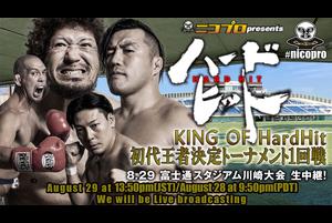 【ハードヒット】2020.8.29「KING OF HardHit初代王者決定トーナメント1回戦」オープニングV