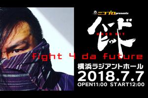 7月7日に神奈川・横浜ラジアントホールで開催されるニコプロpresentsハードヒット「fight 4 da future」の決定カードが発表された。<br /> <br /> 【ハードヒットが見られるのはニコニコプロレスチャンネルだけ!】<br /> http://ch.nicovideo.jp/nicopro<br /> <br /> チケットはパイルドライバー原宿で4月14日から先行発売。プレイガイドでは4月18日より発売。詳しくは下記の公式サイトをご覧下さい。<br /> <br /> 【ハードヒット公式サイト】<br /> http://hardhitpro.com