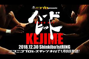 """2018年12月30日(日)に東京・新木場1stRINGでおこなわれたニコプロpresentsハードヒット「KEJIME」が、2019年1月8日(火)21時よりニコニコプロレスチャンネルにて全試合完全中継されます!<br /> <br /> なお、今回の放送は主催者の意向により、大会中継は実況・解説・コメンタリーなしのプレーン放送となります。<br /> ここでは放送に先がけ、大会の模様をダイジェストでお見せします!<br /> <br /> 【ヨシタツ、宮本裕向が初参戦!】ニコプロ presents ハードヒット「KEJIME」12.30新木場1stRING大会 中継!<br /> http://nico.ms/lv317757751?ref=sharetw<br /> ※チャンネル会員以外の方も無料でご視聴頂ける部分もあります。<br /> ※タイムシフト視聴はチャンネル会員の方のみご視聴頂けます。予めご了承ください。 <br /> ※「ニコニコプロレスチャンネル」会員の方は全番組ご視聴頂けます。チャンネル視聴料金 月額540円(税込)<br /> <br /> ▼第1試合 タッグマッチ 15分1本勝負<br /> 野村卓矢(大日本プロレス)<br /> 阿部諦道(浄土宗西山深草派)<br /> vs<br /> 飯塚優(HEAT-UP)<br /> 井土徹也(HEAT-UP)<br /> <br /> ▼第2試合 グラップリングタッグマッチ 15分1本勝負<br /> 青木篤志(全日本プロレス)<br /> 服部健太(花鳥風月)<br /> vs<br /> 宮本裕向(666)<br /> 岡田剛史(T.K.ESPERANZA)<br /> <br /> ▼第3試合 キックボクシングルール 3分3R<br /> 唐澤志陽(M16 TOKYO)<br /> vs<br /> SUSHI(フリー)<br /> <br /> ▼第4試合 シングルマッチ 10分1本勝負<br /> 関根シュレック秀樹(ボンサイ柔術)<br /> vs<br /> 鶴巻伸洋(フリー)<br /> <br /> ▼第5試合 シングルマッチ 10分1本勝負<br /> ヨシタツ(フリー)<br /> vs<br /> 小林裕(フリー)<br /> <br /> ▼第6試合 シングルマッチ 10分1本勝負<br /> 和田拓也(フリー/第1回THE IRON WRESTLER TOURNAMENT優勝者)<br /> vs<br /> 松本崇寿(リバーサルジム立川ALPHA)<br /> <br /> ▼セミファイナル シングルマッチ 10分1本勝負<br /> 鈴木秀樹(フリー)<br /> vs<br /> ロッキー川村(パンクラスイズム横浜)<br /> <br /> ▼メインイベント シングルマッチ 15分1本勝負<br /> 佐藤光留(パンクラスMISSION)<br /> vs<br /> 髙橋""""人喰い""""義生(藤原組)<br /> <br /> 【ハードヒット オフィシャルサイト】<br /> http://hardhitpro.com<br /> <br /> <br /> ※ニコニコプロレスチャンネル、通称「ニコプロ(nicopro)」はプロレス界の最新情報や、注目の大会をレスラーや関係者をスタジオにお招きして、コメンタリー付きで中継! 月額540円(税込)で全番組が見放題のプロレス動画ポータルサイトです。<br /> -------------------------------------------------------------------<br /> http://ch.nicovideo.jp/nicopro<br /> -------------------------------------------------------------------<br /> 【視聴ガイド】http://nicopro.jp/guide/"""