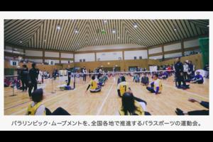 【パラリンピック・ムーブメント】全国横断パラスポーツ運動会・東北ブロック大会
