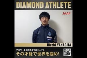 「ダイヤモンドアスリート」制度は、2020東京オリンピックと、その後の国際競技会における活躍が期待できる次世代の競技者を強化育成することを目指すとともに、その活躍の過程で豊かな人間性とコミュニケーション能力を身につけ、「国際人」として日本、さらには国際社会の発展に寄与する人材に育つことを期して、2014-2015年シーズンに創設されました。<br /> <br /> 2021年2月16日に、第6期からの継続4名と新規2名の全6名で第7期(2020-2021)がスタートしました。<br /> <br /> 第7期新規認定アスリート、男子100m 栁田大輝選手(東京農大二高・群馬)のコメントをご紹介いたします。<br /> <br /> ✅ダイヤモンドアスリート第7期新規認定アスリート・修了生について<br />  https://www.jaaf.or.jp/news/article/14653/<br /> <br /> ✅ダイヤモンドアスリート特設サイト<br />  https://www.jaaf.or.jp/diamond/