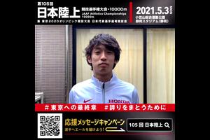 【日本選手権10000m】~出場選手からのメッセージビデオ~伊藤達彦選手