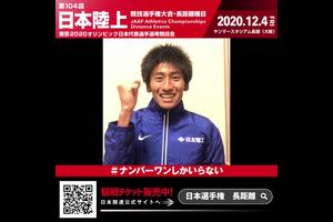 12月4日(金)に「第104回日本陸上競技選手権大会・長距離種目」を大阪府・ヤンマースタジアム長居にて開催いたします。<br /> 「日頃から陸上界を応援し支えてくださる陸上ファンの方々へ、選手の皆様からの温かいメッセージや笑顔をお届けしたい。」という思いから出場選手からのメッセージビデオを配信していきます。 <br /> <br /> 今回ご紹介するのは、男子10000mに出場予定の、田村和希選手(住友電工)。<br /> 「日本選手権、僕も楽しみにしているので皆様も楽しみにしていてください!」<br /> <br /> ✅選手へエールを送ろう!応援メッセージキャンペーン<br /> https://www.jaaf.or.jp/news/article/14483/<br /> <br /> ✅日本選手権長距離 大会ページはこちら<br /> https://www.jaaf.or.jp/competition/detail/1535/<br /> <br /> ✅大会観戦チケット販売中!<br /> https://www.jaaf.or.jp/news/article/14472/