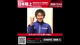 【日本選手権長距離】~出場選手からのメッセージビデオ~田村和希選手