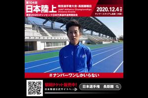 【日本選手権長距離】~出場選手からのメッセージビデオ~阪口竜平選手