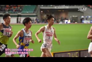 3選手が東京オリンピック日本代表に内定!陸上日本選手権10000m【ダイジェスト&コメント】