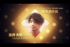 """1月21日(木)に日本陸連の年間表彰セレモニー「アスレティックス・アワード2020」の受賞者の方々を日本陸連特設ページおよび公式Twitterにて発表いたしました。<br /> <br /> 今年で14回目を迎えるこの会は、当該年に活躍した競技者や競技を通じて社会に貢献された方々を称えるとともに、本連盟をご支援いただいている皆さまに感謝の意をお伝えする会とし、さらには日本陸上界の今後の発展を期することを目的として開催してきました。<br /> <br /> ✅「日本陸連 アスレティックス・アワード2020」アスリート・オブ・ザ・イヤー""""他各賞 受賞者発表のご案内<br /> https://www.jaaf.or.jp/news/article/14599/<br /> <br /> ✅「JAAFファン投票2020 ~あなたが元気をもらった選手の名シーンは!?~ 」結果発表<br /> https://www.jaaf.or.jp/news/article/14598/<br /> <br /> ✅日本陸連アスレティックス・アワード2020特設ページ<br /> https://www.jaaf.or.jp/award/2020/"""
