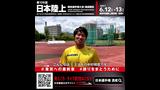【日本選手権混成】~出場選手からのメッセージビデオ~ 中村明彦選手