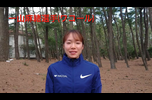 【JAAFファン投票2020】一山麻緒選手(ワコール)からの質問回答!