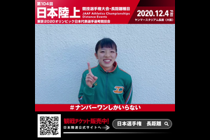 【日本選手権長距離】~出場選手からのメッセージビデオ~ 吉村玲美選手