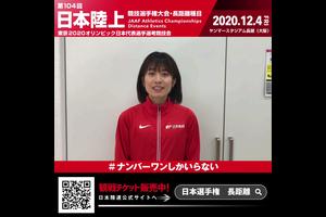 12月4日(金)に「第104回日本陸上競技選手権大会・長距離種目」を大阪府・ヤンマースタジアム長居にて開催いたします。<br /> 「日頃から陸上界を応援し支えてくださる陸上ファンの方々へ、選手の皆様からの温かいメッセージや笑顔をお届けしたい。」という思いから出場選手からのメッセージビデオを配信していきます。 <br /> <br /> 今回ご紹介するのは、女子10000mに出場予定の、鍋島莉奈 選手(日本郵政グループ)。 <br /> 「自己記録更新を目指して頑張ります。25周苦しみながら走りたいと思うので、一瞬一瞬たくさんの応援よろしくお願いします!」<br /> <br /> ✅選手へエールを送ろう!応援メッセージキャンペーン<br /> https://www.jaaf.or.jp/news/article/14483/<br />  <br /> ✅日本選手権長距離 大会ページはこちら<br /> https://www.jaaf.or.jp/competition/detail/1535/<br /> <br /> ✅大会観戦チケット販売中!<br /> https://www.jaaf.or.jp/news/article/14472/