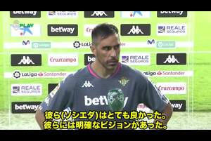 ベティスvsレアル・ソシエダ、ブラボの試合後インタビュー