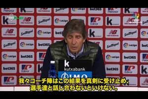 ベティスvsビルバオ(0-4) ペレグリーニ監督の試合後インタビュー