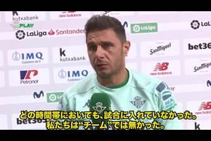 結果にガッカリ。。 ホアキンの試合後インタビュー(ベティス 0-4 ビルバオ)