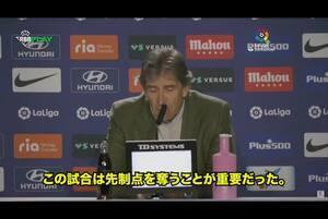 ベティスvsアトレティコ(0-2)ペレグリーニ監督の試合後インタビュー