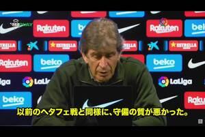 ベティスvsバルセロナ(2-5) ペレグリーニ監督の試合後インタビュー