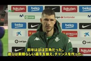 ベティスvsバルセロナ(2-5) ギド・ロドリゲスの試合後インタビュー