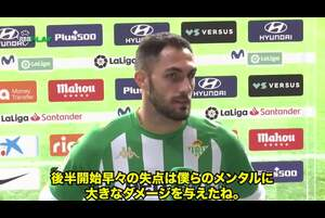 ベティスvsアトレティコ(0-2)、モントーヤの試合後インタビュー