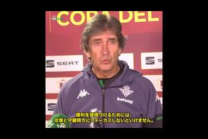 スペイン国王杯1回戦、アウェイのベティスはスペイン3部リーグのUCAMムルシアと対戦。2-0と勝利し2回戦へと駒を進めた。試合後のペレグリーニ監督のインタビュー。