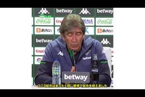 ラ・リーガ第31節、ベティスはホームでバレンシアと対戦。フェキルとカナレスのスーパーゴールが生まれた試合ですが、試合には惜しくも引き分けています。名将ペレグリーニの試合後インタビュー。