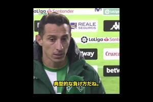 【ラ・リーガ第11節】ベティスvsエイバル(0-2)メキシコ代表グアルダードの試合後インタビュー
