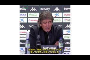 【ラ・リーガ第15節】ベティスvsカディス(1-0) ペレグリーニ監督の試合後インタビュー