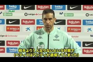 古巣バルセロナ相手に2-5の敗戦。 ブラボの試合後インタビュー
